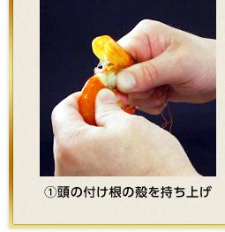 1.頭の付け根の殻を持ち上げ