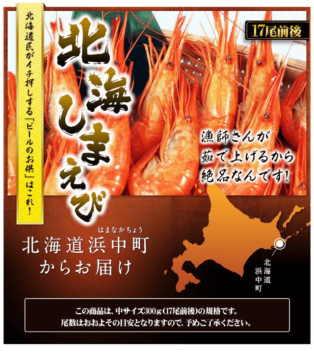 北海道民がイチ押しする「ビールのお供」はこれ! 【北海しまえび】