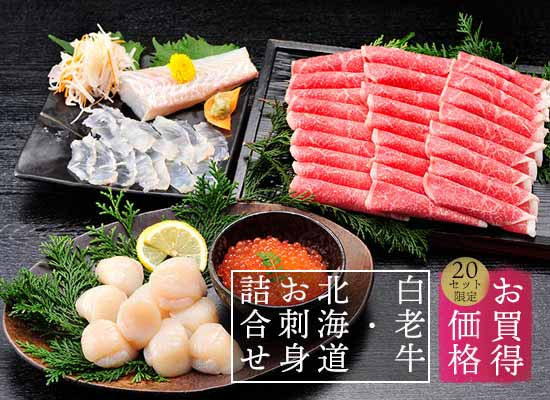 【22日正午までのお買得価格】白老牛・北海道お刺身詰合せ