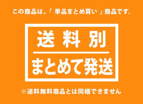 送料別 まとめて発送 ※この商品は「単品まとめ買い」商品です。 ※送料無料商品とは同梱できません。
