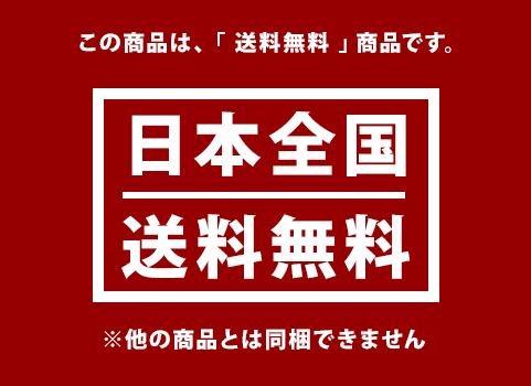 日本全国送料無料 この商品は送料無料商品です。他の商品とは同梱は出来ませんのでご了承ください。