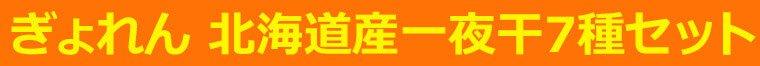 ぎょれん 北海道のまるごと一夜干しセット(7種)