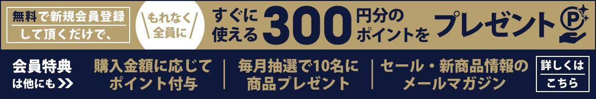 年会費・入会金無料!新規会員登録ですぐに使える300ポイントプレゼント!