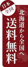 北海道から全国へ送料無料