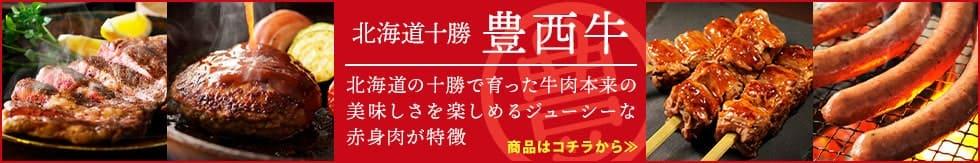 北海道十勝で育った牛肉本来の美味しさを味わえる赤身肉が特徴の「豊西牛」